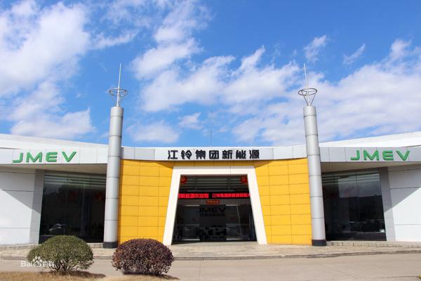 江西江鈴集團新能源汽車有限公司